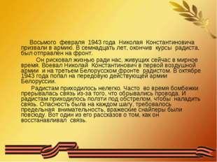 Восьмого февраля 1943 года Николая Константиновича призвали в армию. В семна