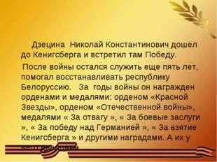Дзецина Николай Константинович дошел до Кенигсберга и встретил там Победу. П