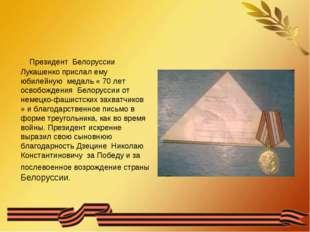 Президент Белоруссии Лукашенко прислал ему юбилейную медаль « 70 лет освобож