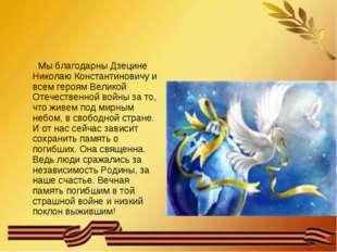 Мы благодарны Дзецине Николаю Константиновичу и всем героям Великой Отечеств