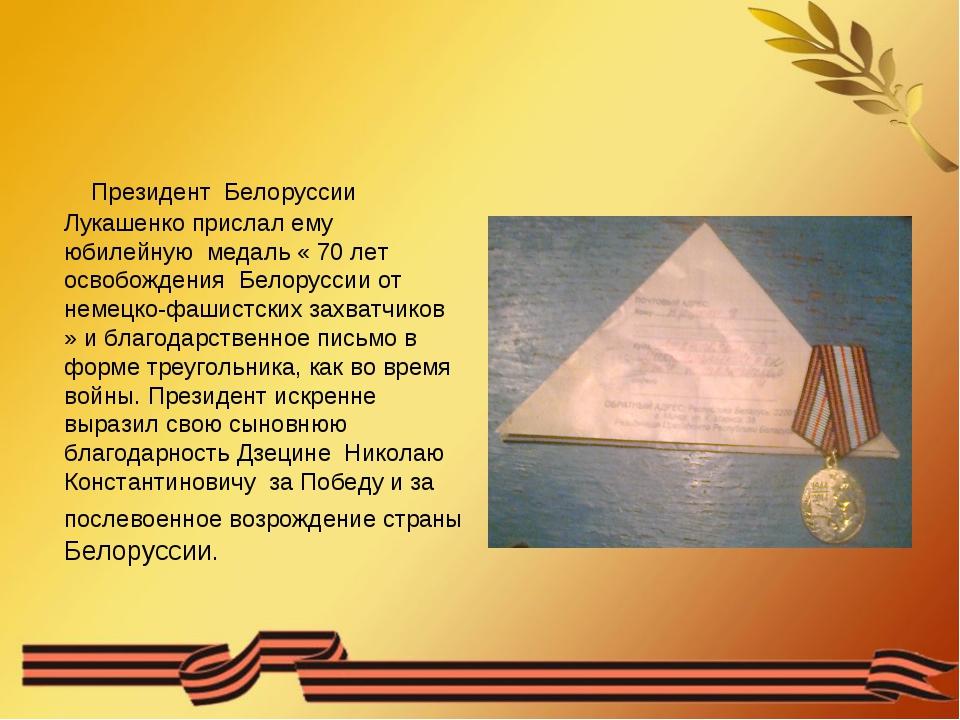 Президент Белоруссии Лукашенко прислал ему юбилейную медаль « 70 лет освобож...