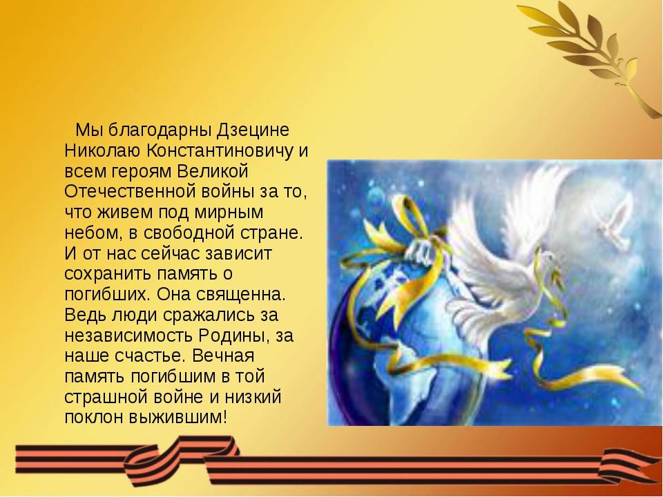 Мы благодарны Дзецине Николаю Константиновичу и всем героям Великой Отечеств...