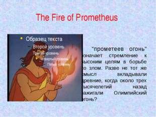 """The Fire of Prometheus """"прометеев огонь"""" означает стремление к высоким целям"""