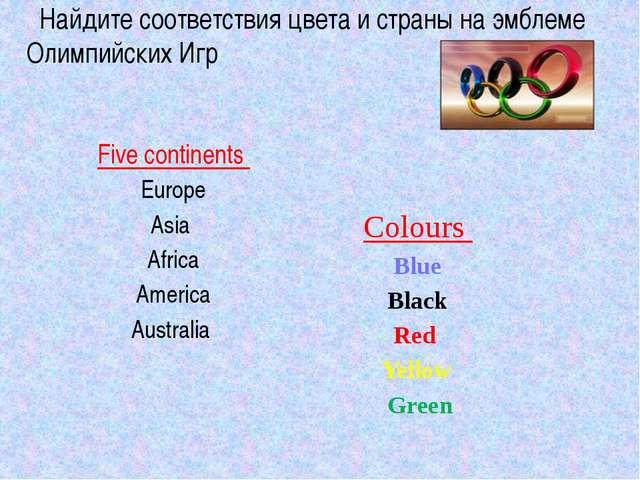 Найдите соответствия цвета и страны на эмблеме Олимпийских Игр Five continen...