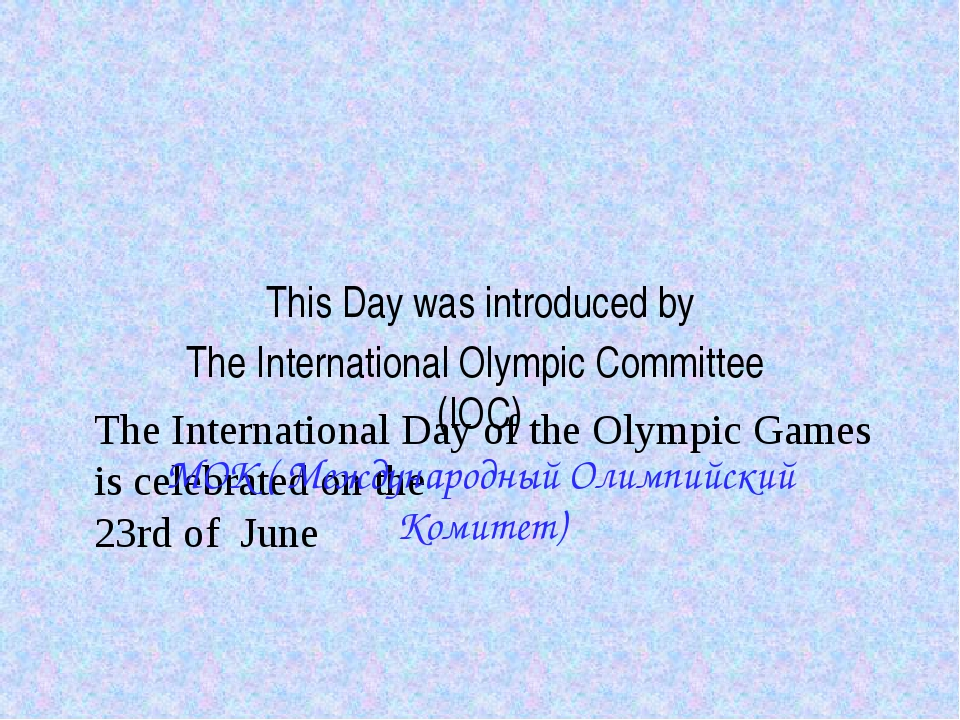 The International Day of the Olympic Games is celebrated on the 23rd of June...
