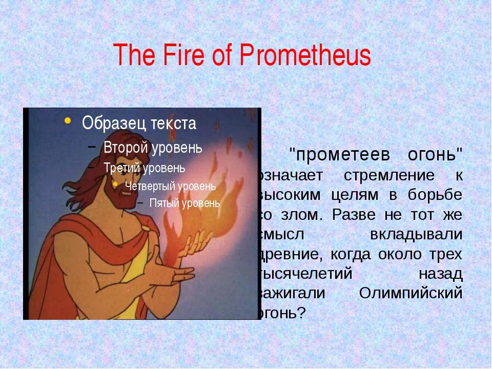 """The Fire of Prometheus """"прометеев огонь"""" означает стремление к высоким целям..."""