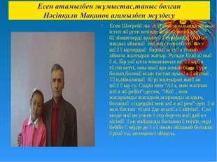 Есен Шегрейұлы Алғабас ауылында жұмыс істеп жүрген кезінде Есағаңмен бірге бө