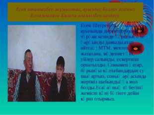 Есен Шегрейұлы Қызылоба ауылында директор болып тұрған кезінде құрылыс өте қ