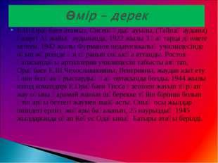 Е.Ш.Орақбаев атамыз, Сисенқұдық ауылы, (Тайпақ ауданы) қазіргі Ақжайық ауданы