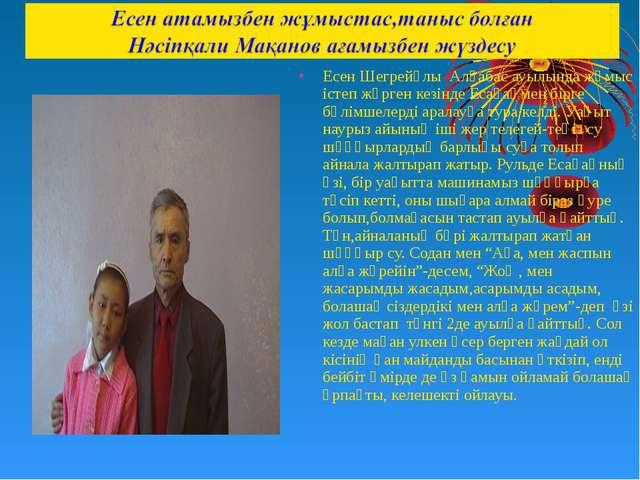 Есен Шегрейұлы Алғабас ауылында жұмыс істеп жүрген кезінде Есағаңмен бірге бө...