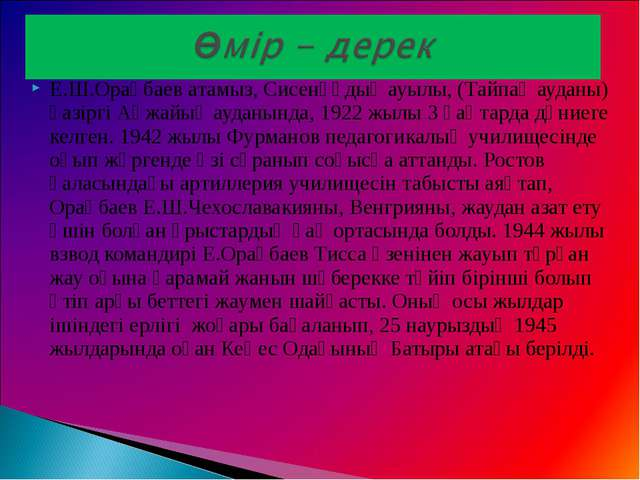 Е.Ш.Орақбаев атамыз, Сисенқұдық ауылы, (Тайпақ ауданы) қазіргі Ақжайық ауданы...