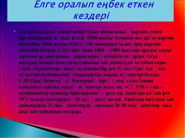 Соғыстан оралғаннан кейін Орал облысының партия, совет органдарында жұмыс іст...