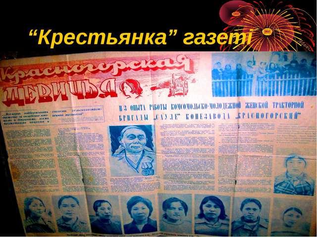 """""""Крестьянка"""" газеті"""