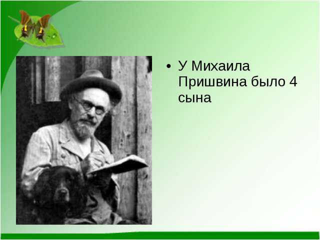 У Михаила Пришвина было 4 сына