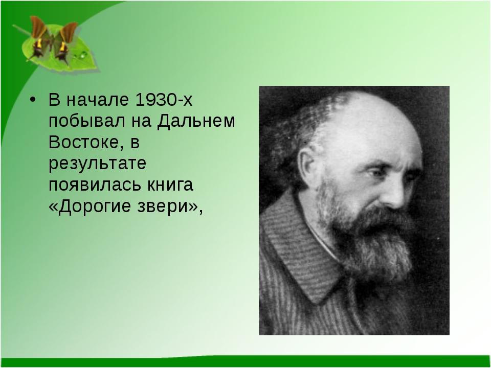 В начале 1930-х побывал на Дальнем Востоке, в результате появилась книга «Дор...