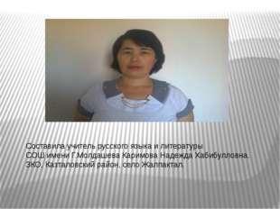 Составила учитель русского языка и литературы СОШ имени Г.Молдашева Каримова