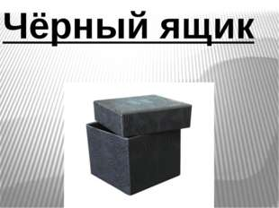 Чёрный ящик