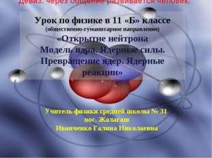 Урок по физике в 11 «Б» классе (общественно-гуманитарное направление) «Открыт