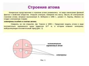 Строение атома Конкретные представления о строении атома развивались по мере