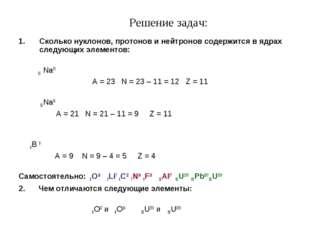 Решение задач: Сколько нуклонов, протонов и нейтронов содержится в ядрах сле