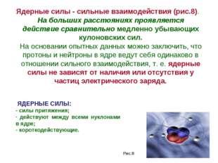 Ядерные силы - сильные взаимодействия (рис.8). На больших расстояниях проявл