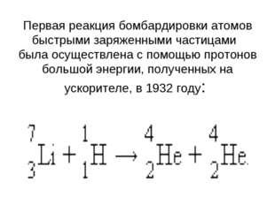 Первая реакция бомбардировки атомов быстрыми заряженными частицами была осуще