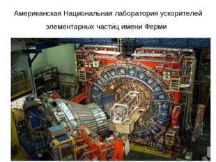 Американская Национальная лаборатория ускорителей элементарных частиц имени Ф