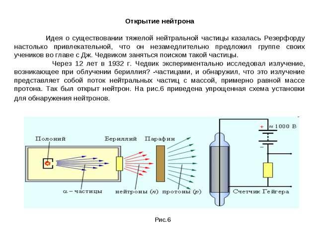 Открытие нейтрона Идея о существовании тяжелой нейтральной частицы казалась Р...