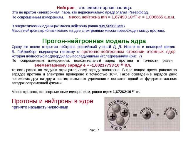 Нейтрон – это элементарная частица. Это не протон -электронная пара, как пер...