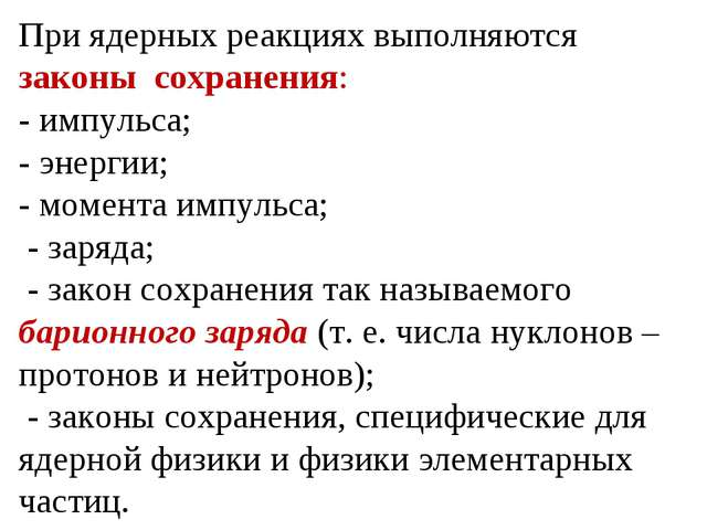 При ядерных реакциях выполняются законы сохранения: - импульса; - энергии; -...
