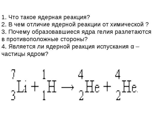 1. Что такое ядерная реакция? 2. В чем отличие ядерной реакции от химической...