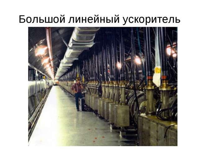 Большой линейный ускоритель