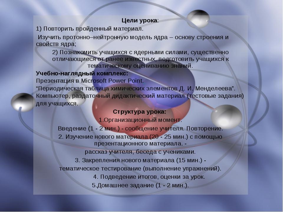 Цели урока: 1) Повторить пройденный материал. Изучить протонно–нейтронную мод...