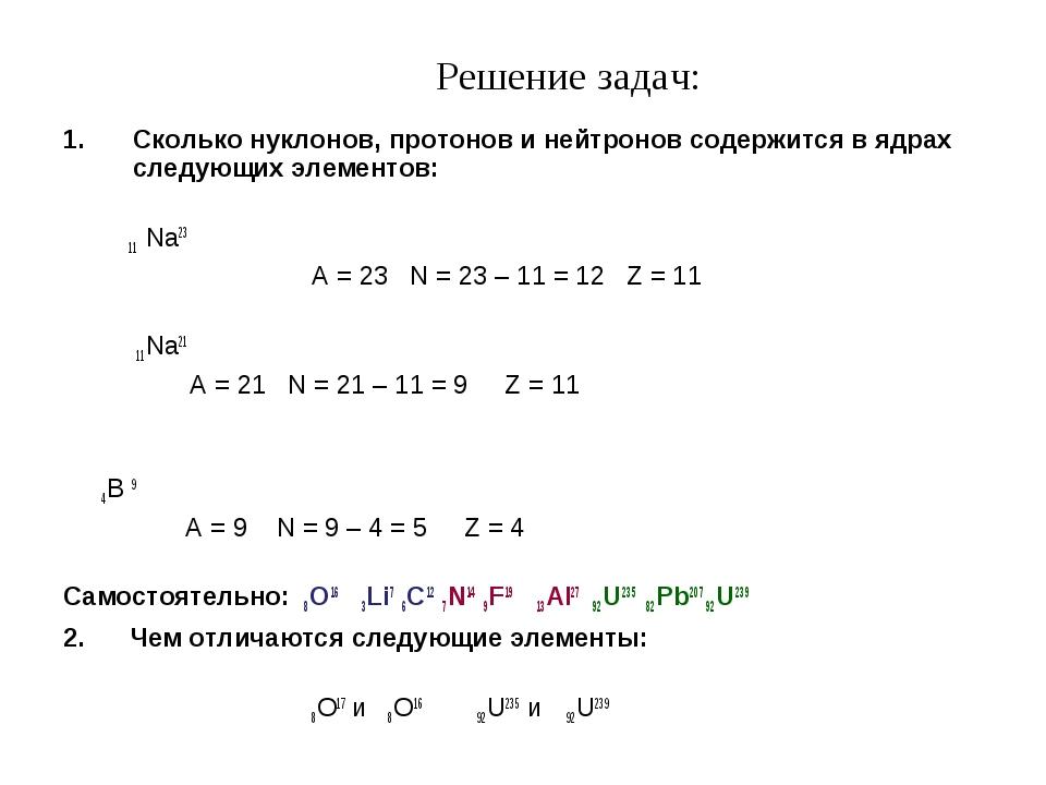 Решение задач: Сколько нуклонов, протонов и нейтронов содержится в ядрах сле...