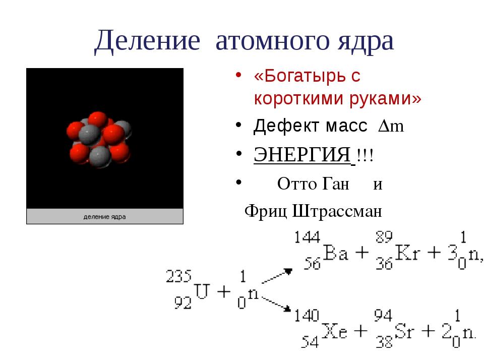 Деление атомного ядра «Богатырь с короткими руками» Дефект масс ∆m ЭНЕРГИЯ !!...