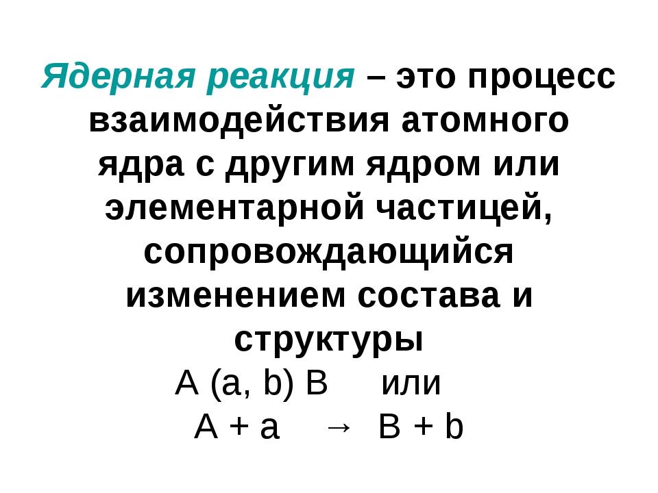 Ядерная реакция – это процесс взаимодействия атомного ядра с другим ядром или...