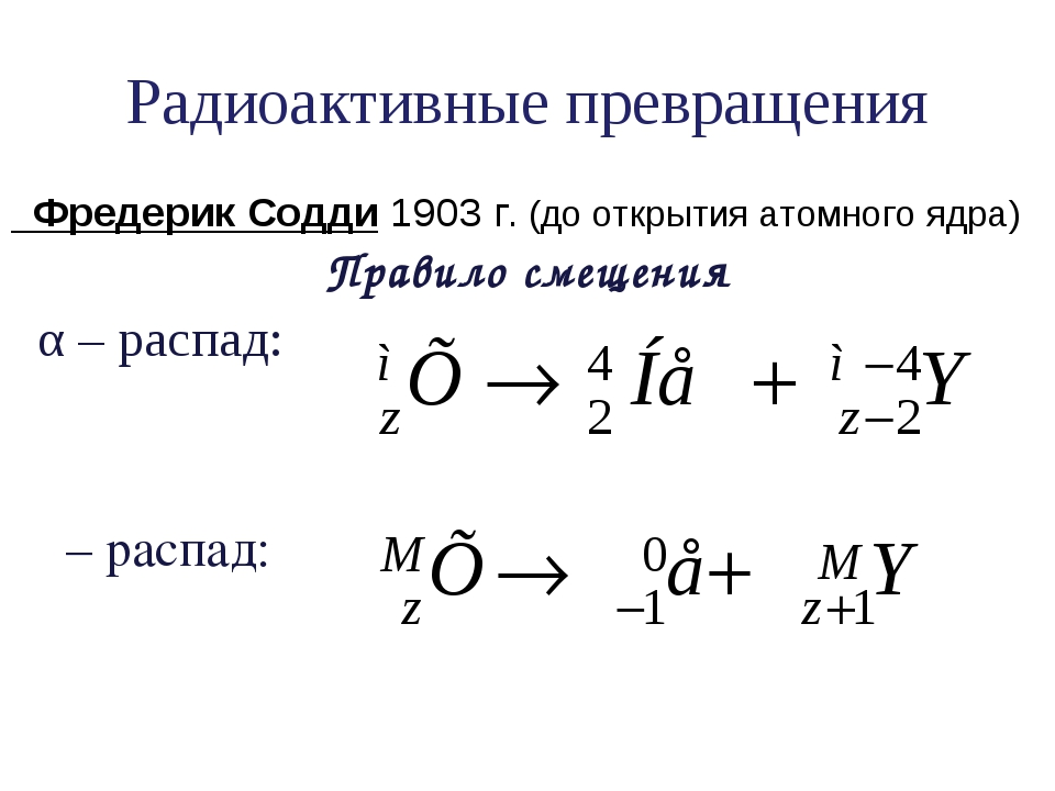 Радиоактивные превращения Фредерик Содди 1903 г. (до открытия атомного ядра)...