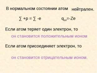 В нормальном состоянии атом нейтрален. ∑ +p = ∑ -e qэл=-Ze Если атом теряет о