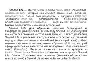 Second Life— этотрёхмерныйвиртуальный мирс элементамисоциальной сети, ко