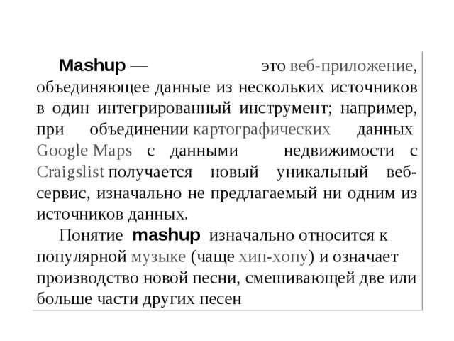 Мashup— этовеб-приложение, объединяющее данные из нескольких источников в о...