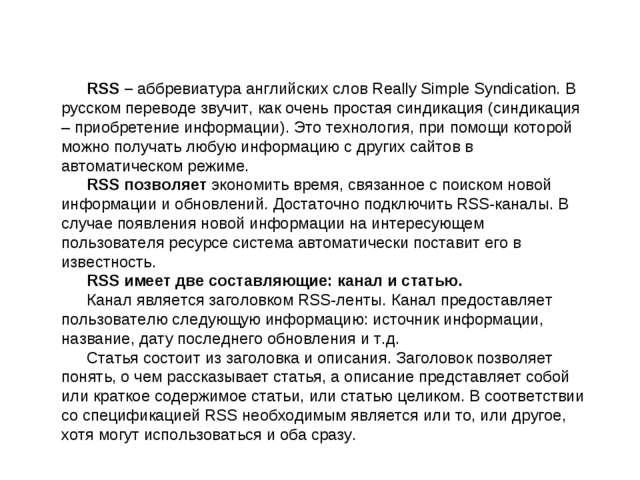 RSS – аббревиатура английских слов Really Simple Syndication. В русском перев...