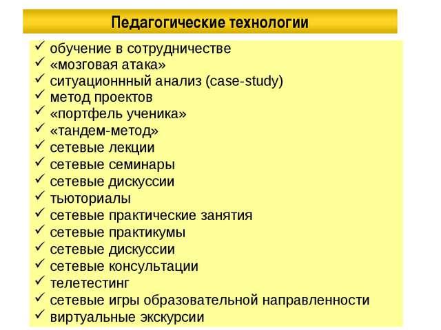 обучение в сотрудничестве «мозговая атака» ситуационнный анализ (case-study)...
