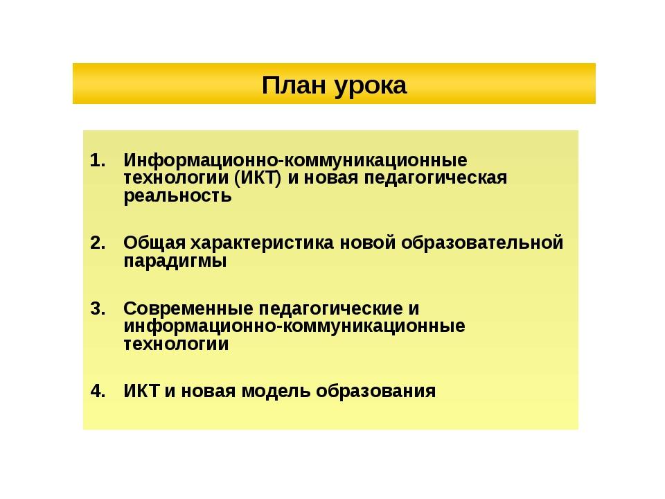 Информационно-коммуникационные технологии (ИКТ) и новая педагогическая реаль...
