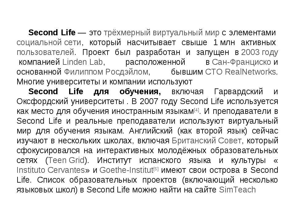 Second Life— этотрёхмерныйвиртуальный мирс элементамисоциальной сети, ко...