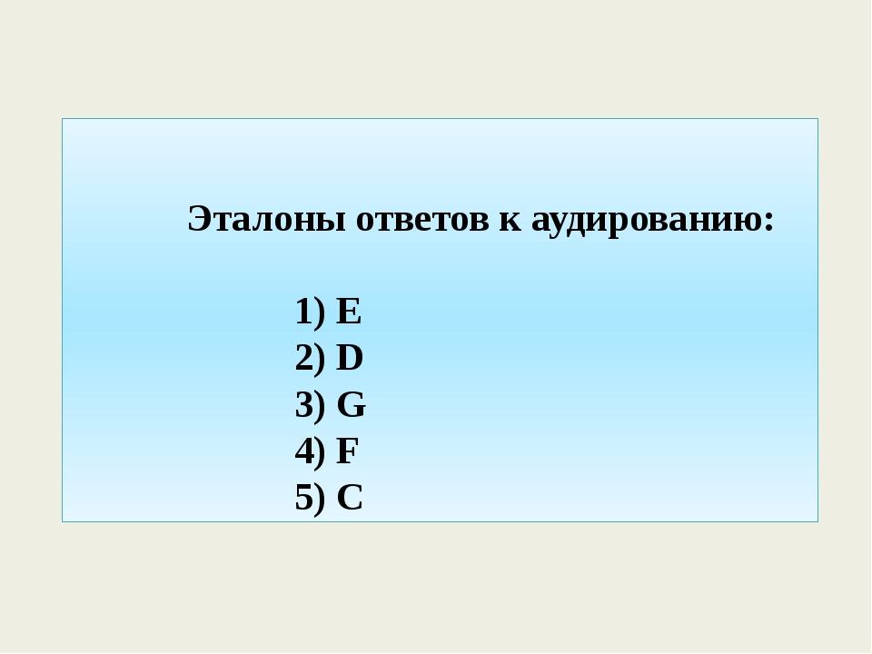 Эталоны ответов к аудированию: 1) E 2) D 3) G 4) F 5) C