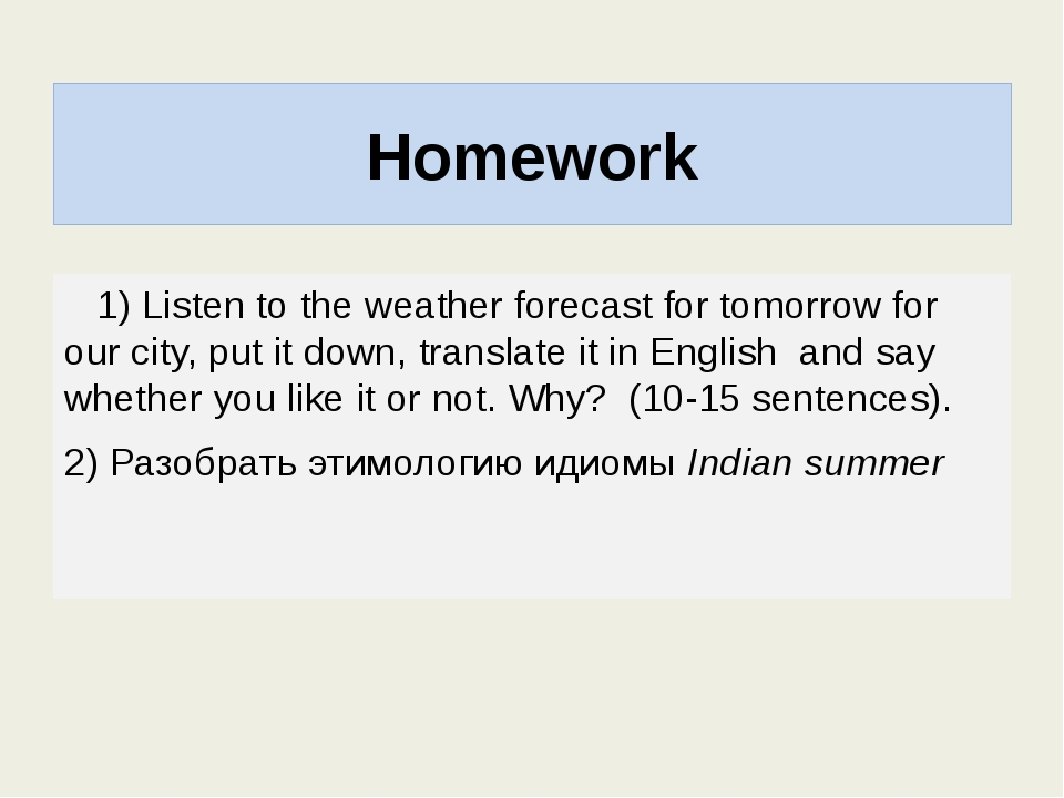 Homework 1) Listen to the weather forecast for tomorrow for our city, put it...