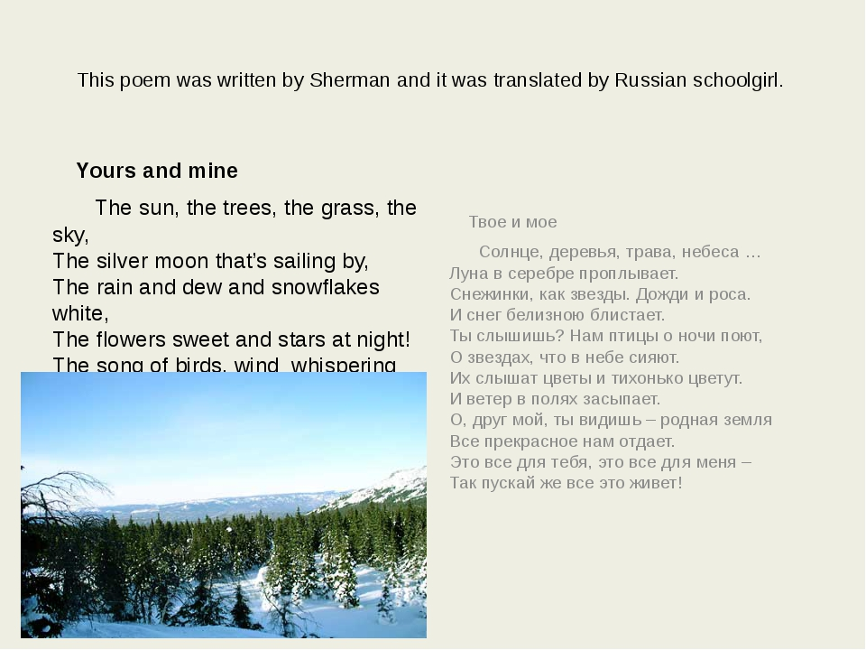 This poem was written by Sherman and it was translated by Russian schoolgirl...