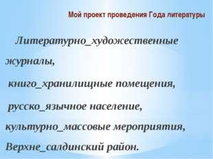 Литературно_художественные журналы, книго_хранилищные помещения, русско_языч