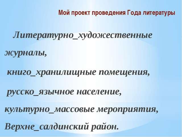 Литературно_художественные журналы, книго_хранилищные помещения, русско_языч...