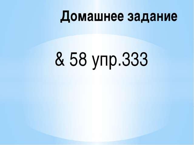 Домашнее задание & 58 упр.333